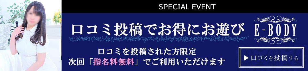 五反田メンズエステ E-Body 口コミ投稿