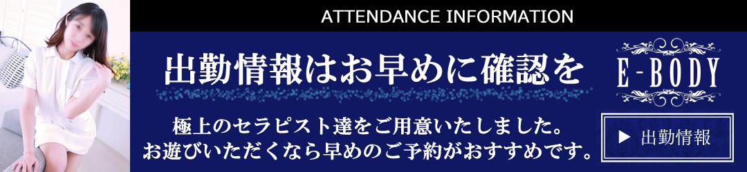 五反田メンズエステ E-Body 出勤ページ