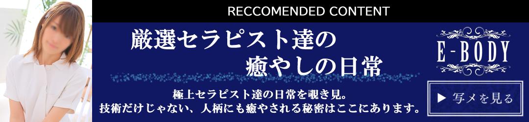 五反田メンズエステ E-Body 写メ日記