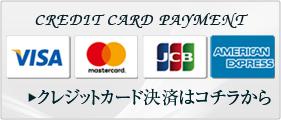クレジットカードでのお支払い