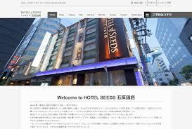 HOTEL SEEDS(シーズ)